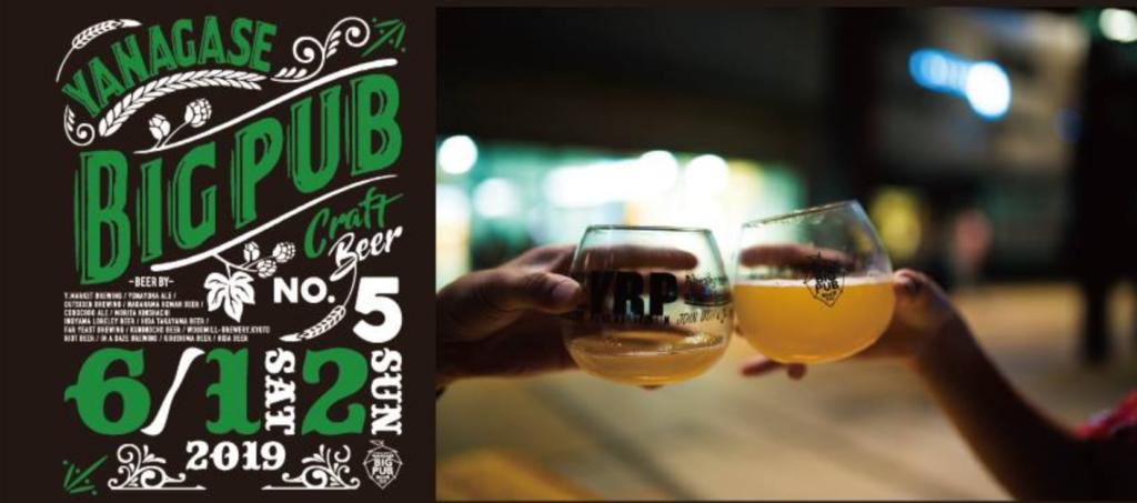 岐阜ビール祭り2019(イメージ1)