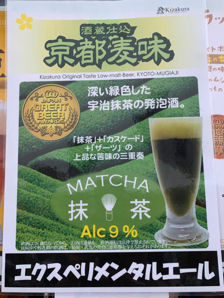 黄桜京都麦酒(京都麦味抹茶POP)