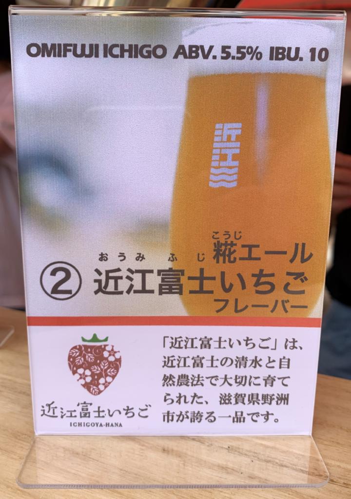 近江麦酒(近江富士いちごPOP)