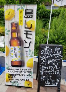 Awaji brewery(島れもん_image)