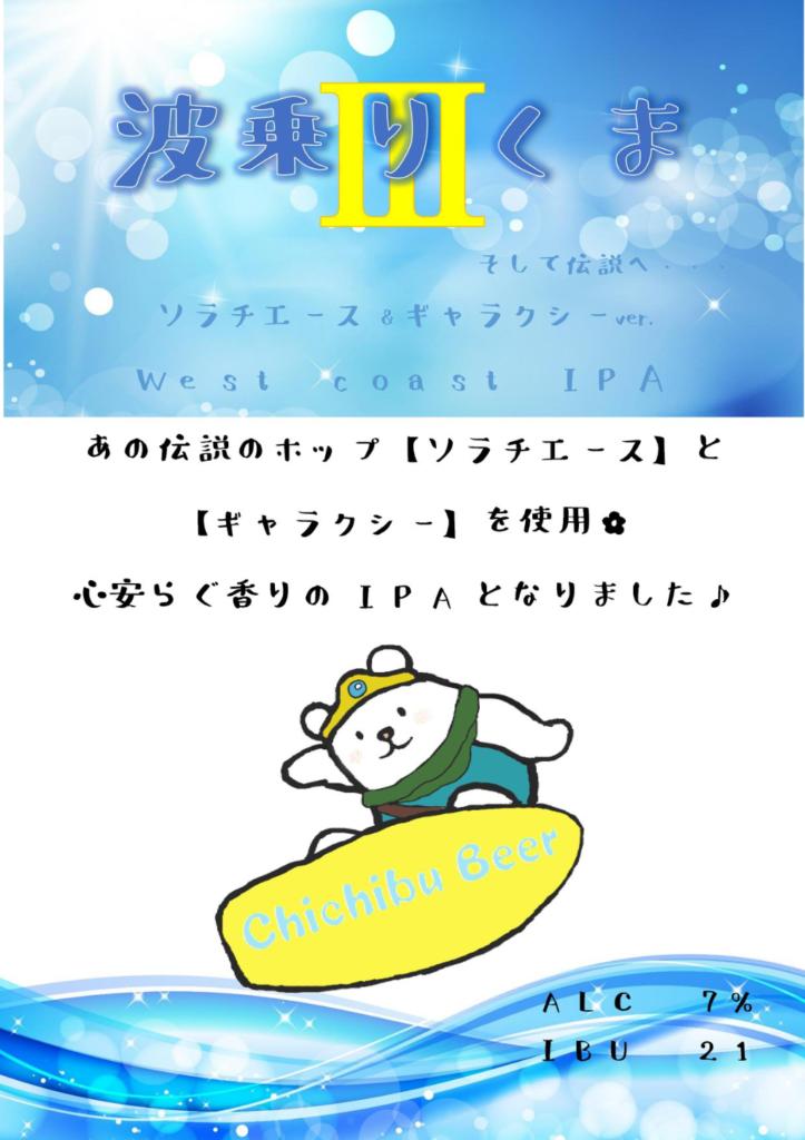秩父麦酒(波乗りくまⅢ)_imaeg1