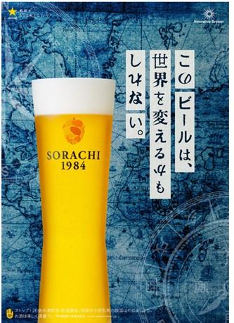 SORACHI1984(イメージ1)