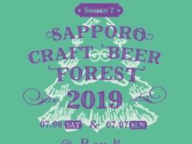 札幌クラフトビアフォレスト2019(ロゴ1)