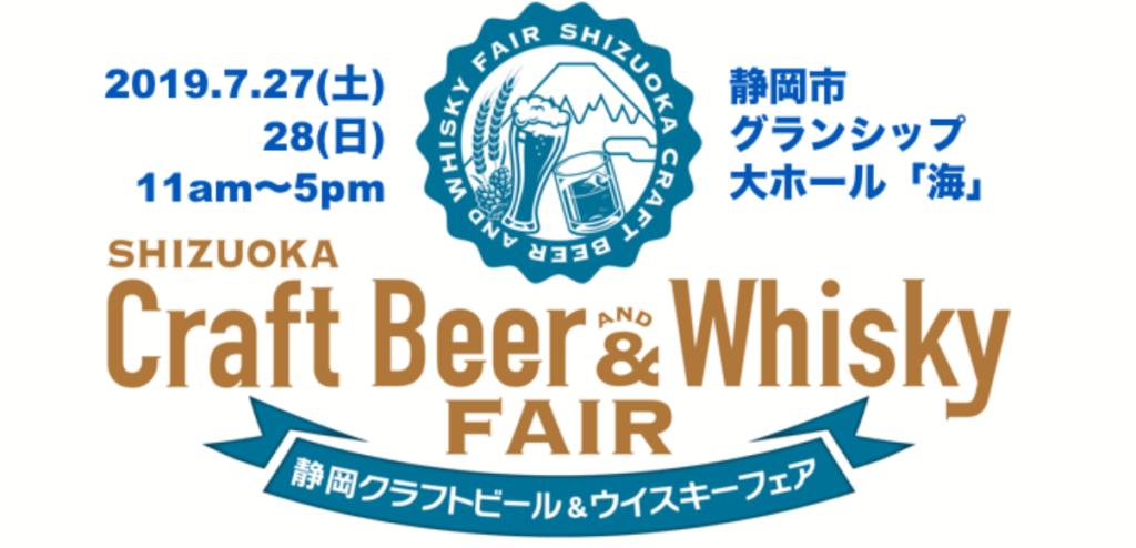 静岡クラフトビール&ウイスキーフェア2019(イメージ1)
