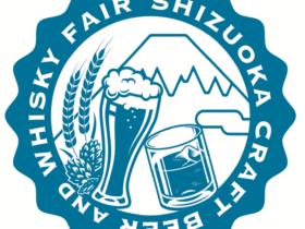 静岡クラフトビール&ウイスキーフェア2019(ロゴ)