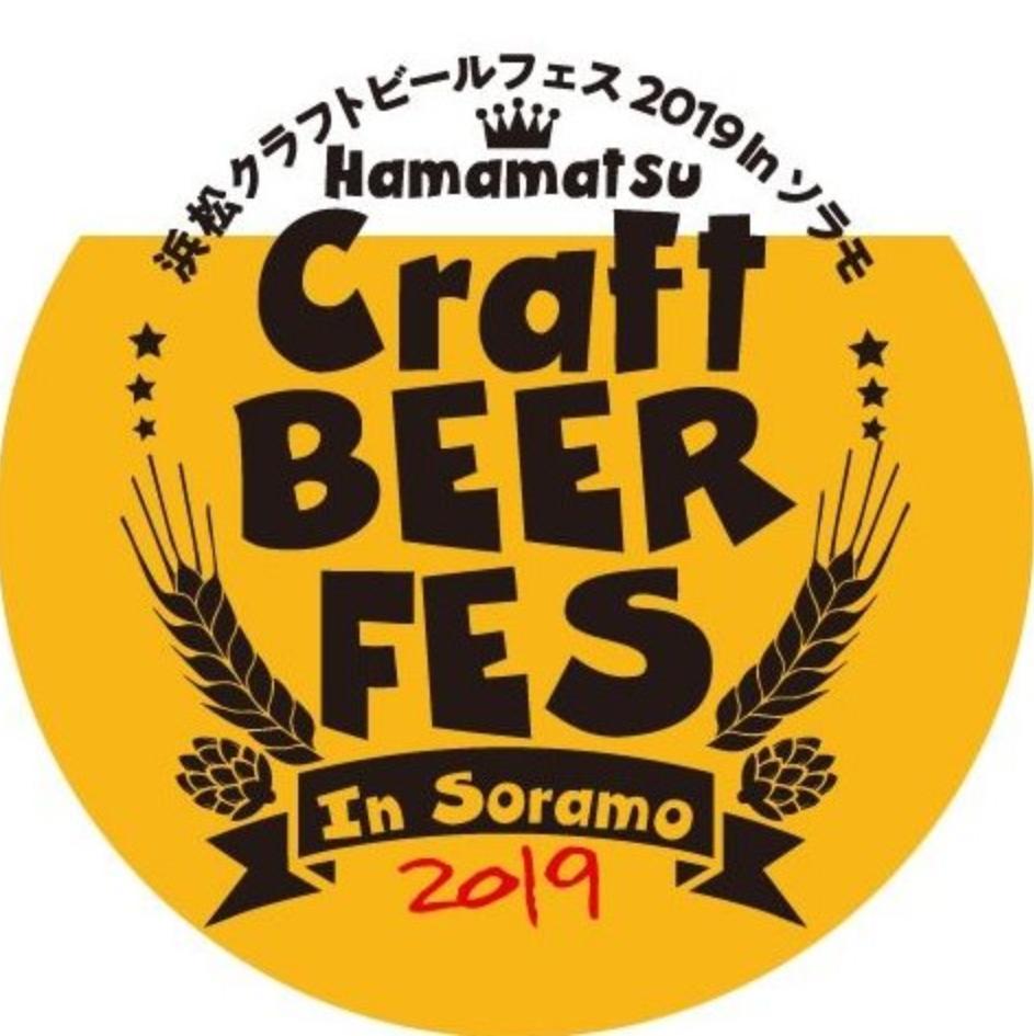 浜松クラフトビアフェス2019 in ソラモ(ロゴ1)