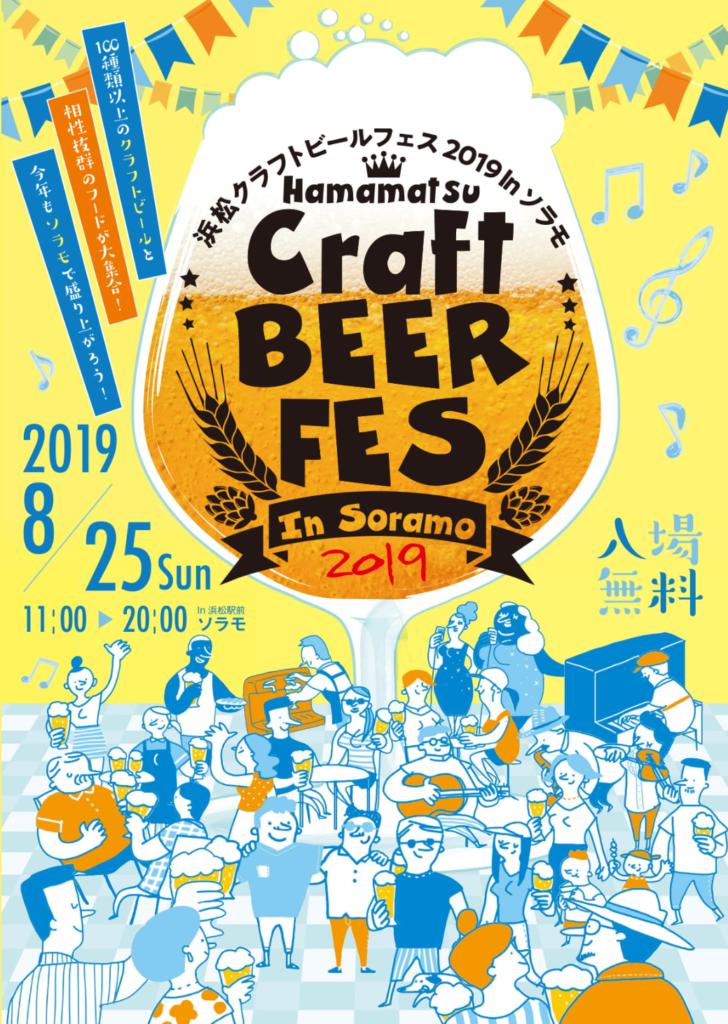 浜松クラフトビアフェス2019 in ソラモ(イメージ2)