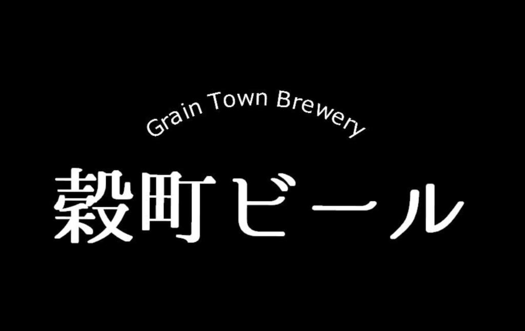 穀町ビール(ロゴ1)