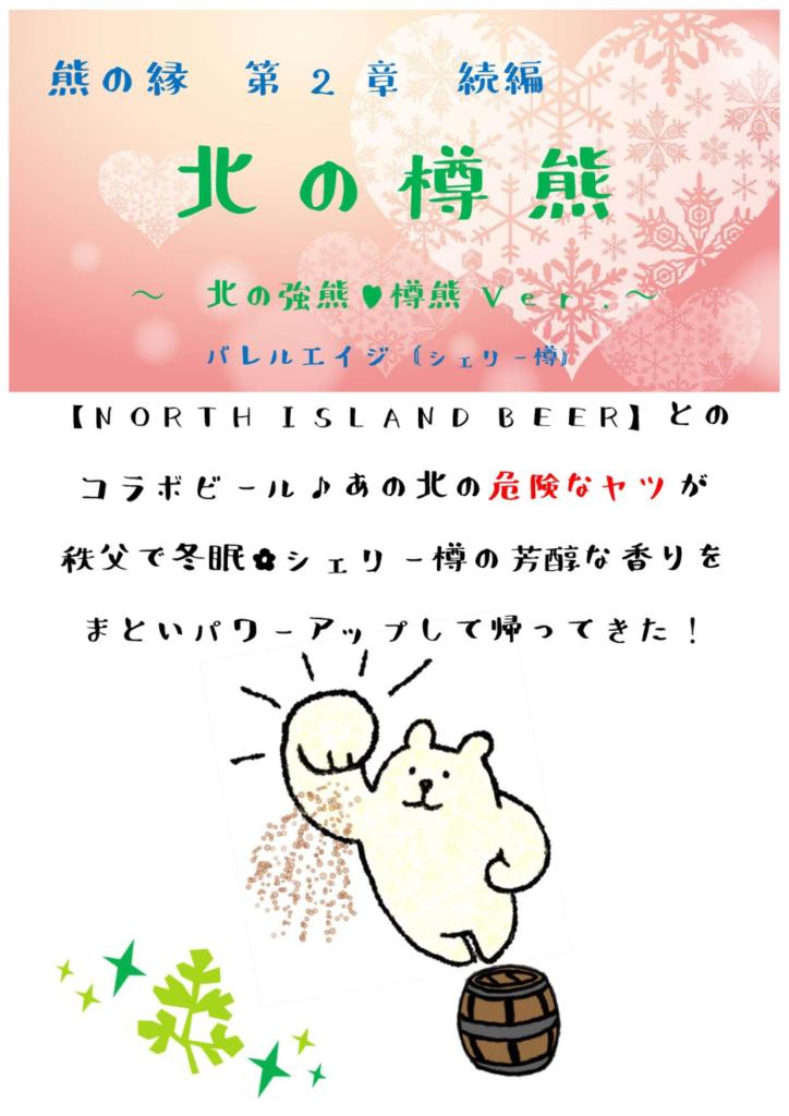秩父麦酒(北の樽熊 シェリー樽7ヶ月ver.)_イメージ1