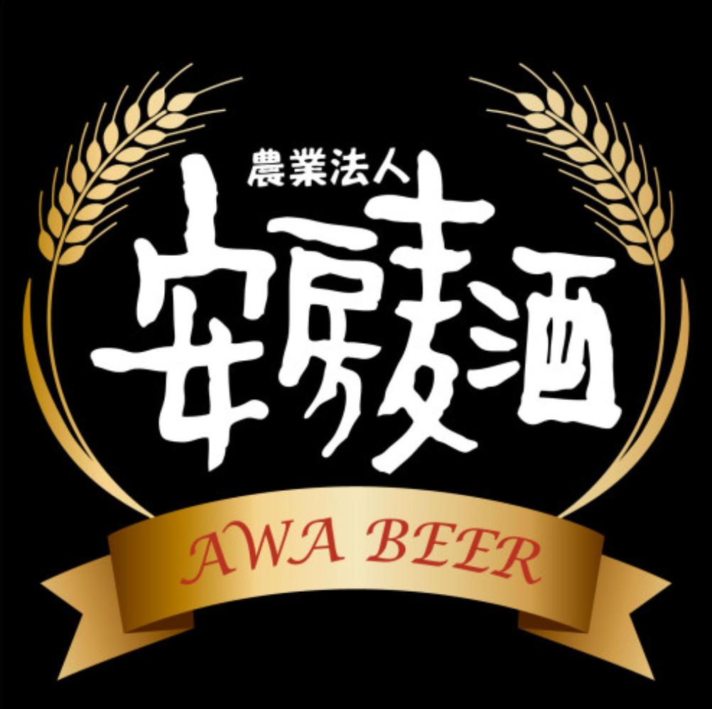 安房麦酒(ロゴ1)