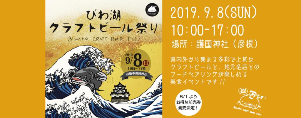 びわ湖クラフトビール祭り2019(イメージ1)