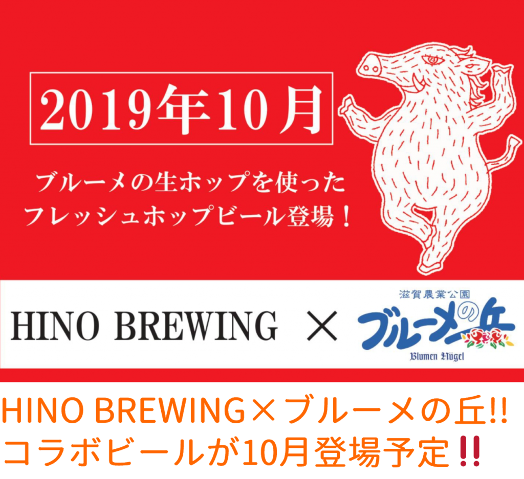 HINO BREWING × ブレーメの丘(コラボビール)