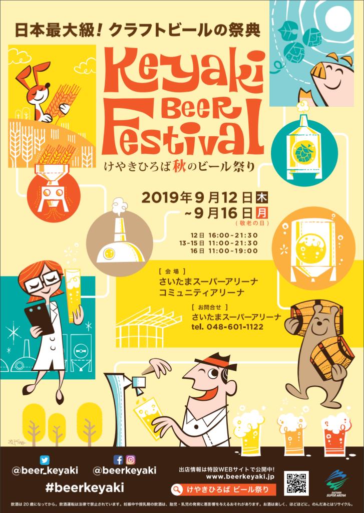 けやきひろば秋のビール祭り2019((フライヤー)
