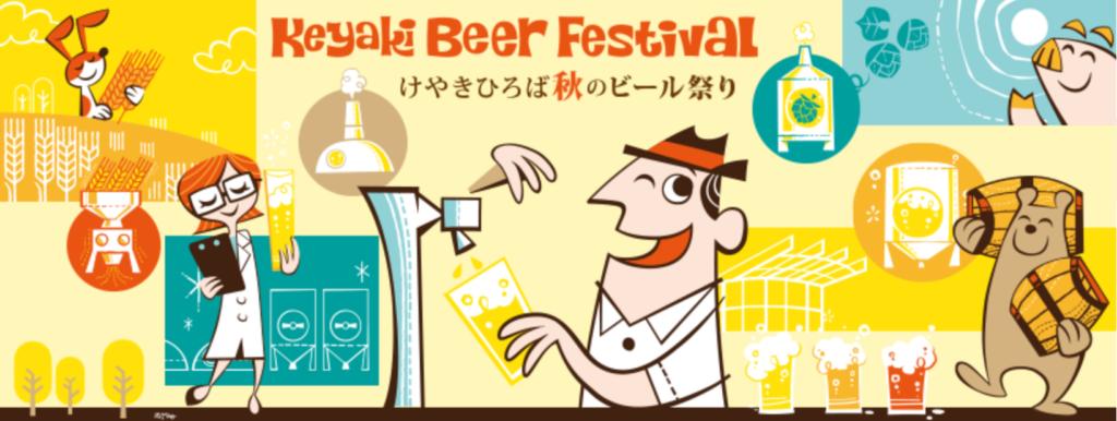 けやきひろば秋のビール祭り2019(イメージ1)