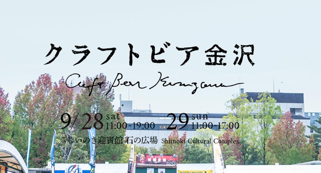 クラフトビア金沢2019(イメージ1)