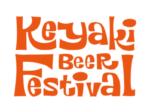 けやきビール祭り2019(秋)_ロゴ1