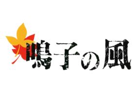 鳴子温泉ブルワリー(ロゴ1)