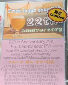 スワンレイクビール(Fruit bomb sour IPA)_イメージ1