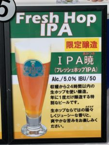 大雪地ビール(IPA暁)_イメージ1
