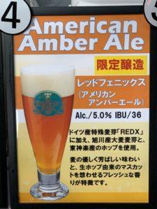 大雪地ビール(REDphoenix)_イメージ1