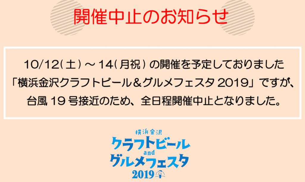 横浜金沢クラフトビール&グルメフェスタ2019(イメージ2)
