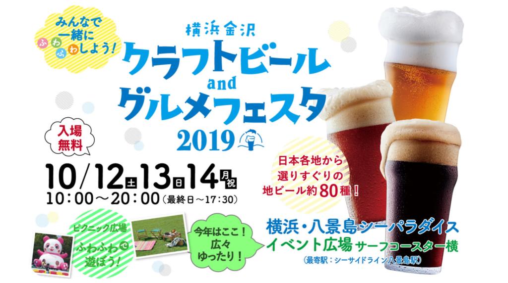 横浜金沢クラフトビアフェスタ2019(イメージ1)