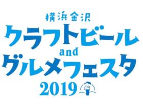 横浜金沢クラフトビアフェスタ2019(ロゴ1)