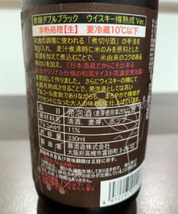 國乃長ビール(貴醸 ダブルブラック)_03