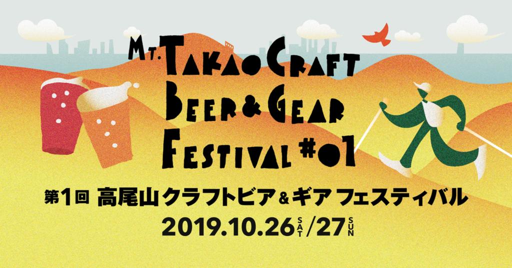 高尾山クラフトビア&ギア フェスティバル2019)_イメージ1