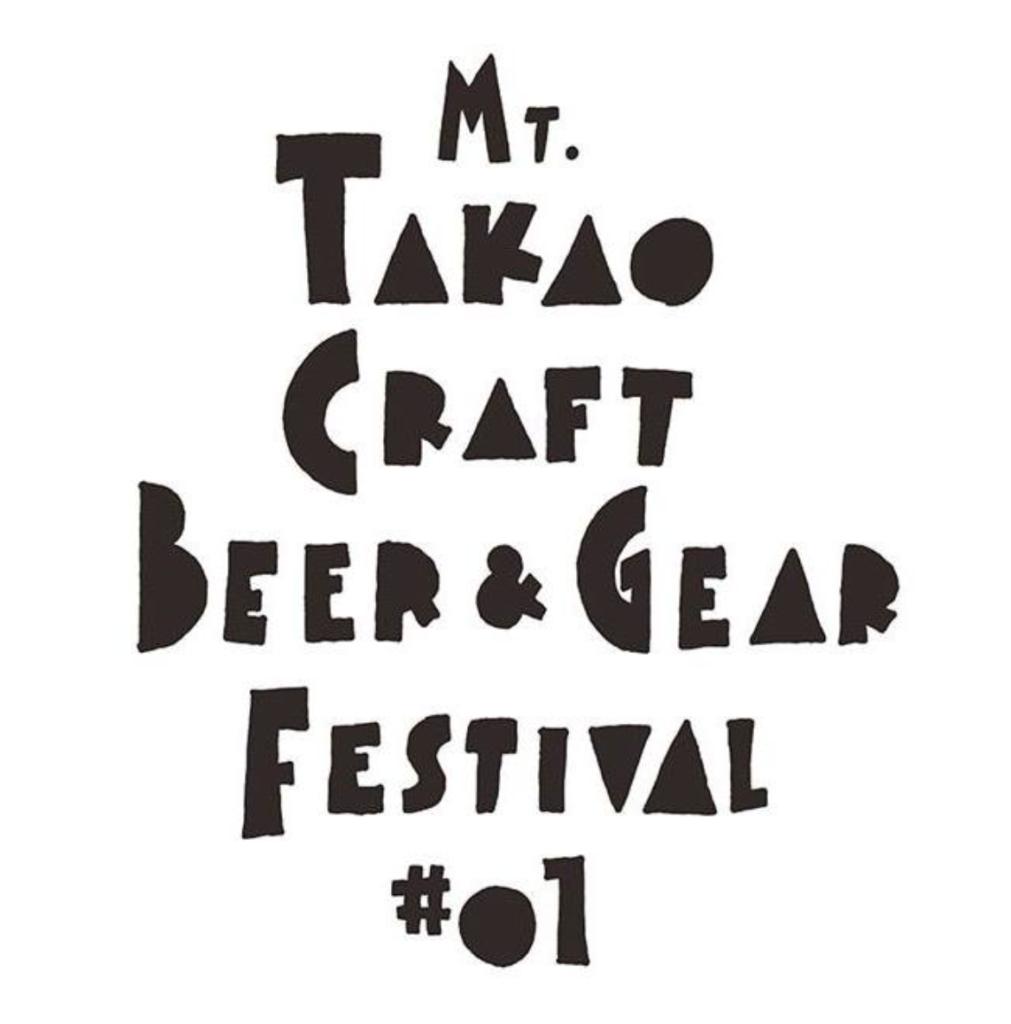 高尾山クラフトビア&ギア フェスティバル2019)_ロゴ1