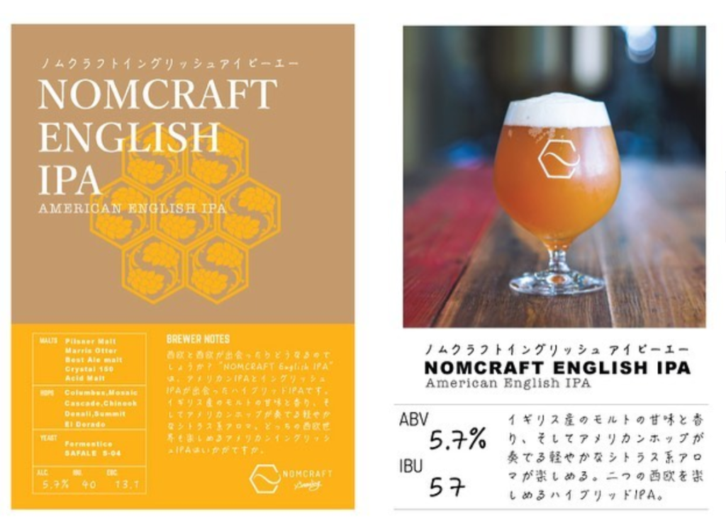 NomCraft Brewing(ENGLISH IPA)_イメージ1