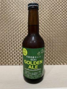 ひでじビール(GOLDEN ALE(竹田市産ホップIBUKI))_01