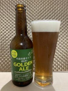 ひでじビール(GOLDEN ALE(竹田市産ホップIBUKI))_02