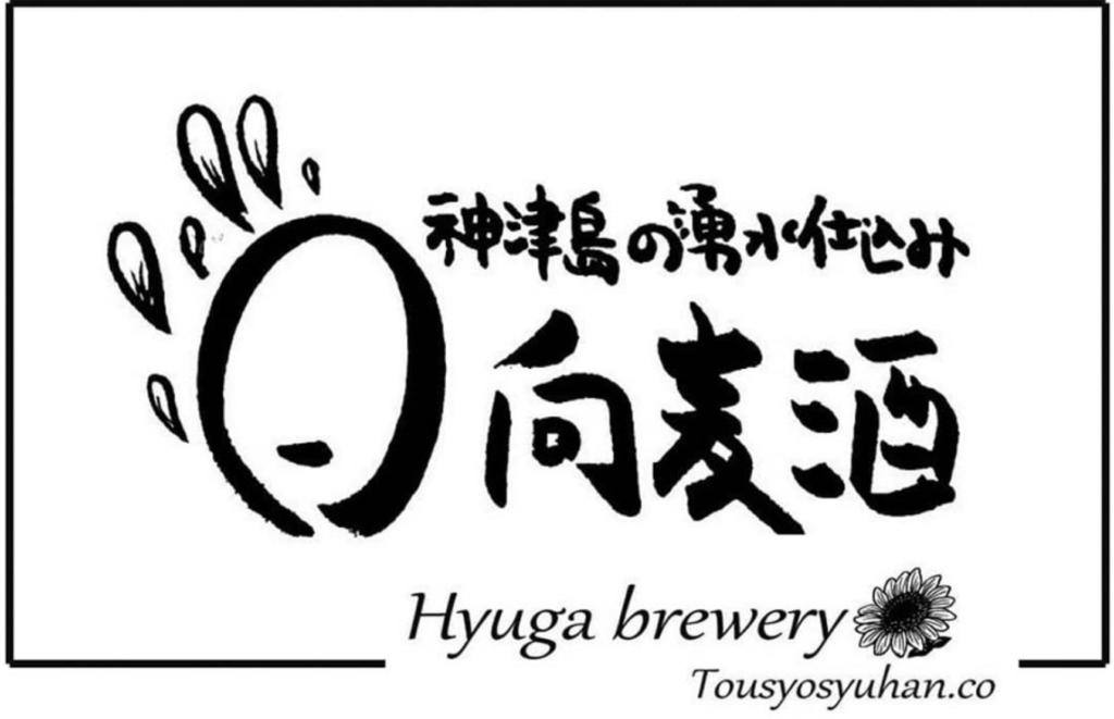 日向麦酒(ロゴ1)