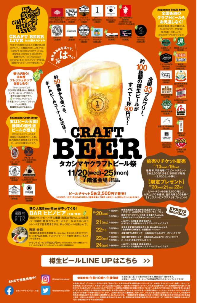 タカシヤマクラフトビール祭り2019(フライヤー)