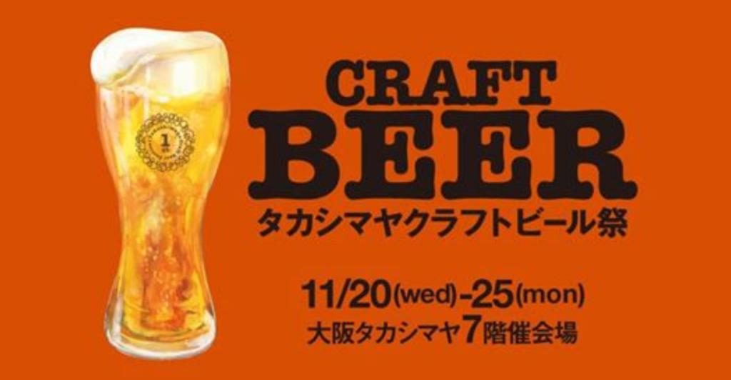 タカシヤマクラフトビール祭り2019(イメージ1)