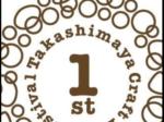 タカシヤマクラフトビール祭り2019(ロゴ1)