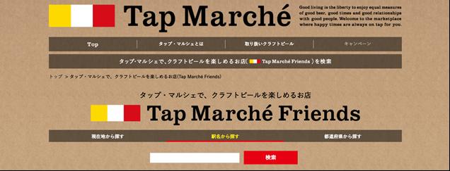 Tap Marché(イメージ3)