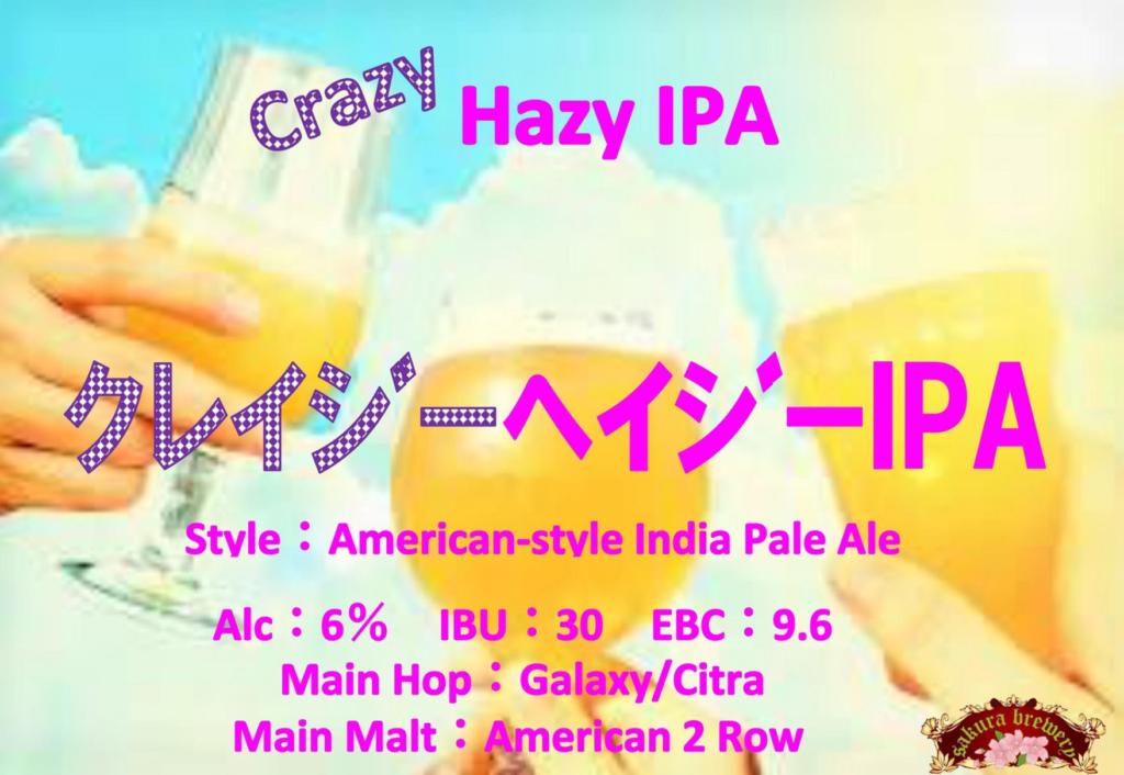 さくらブルワリー(Crazy Hazy IPA)_イメージ1