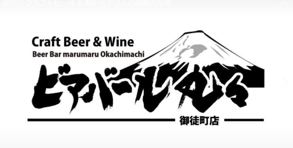 ビアバー丸々 御徒町店(ロゴ1)