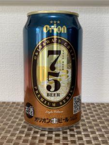 オリオンビール(75beer)_01