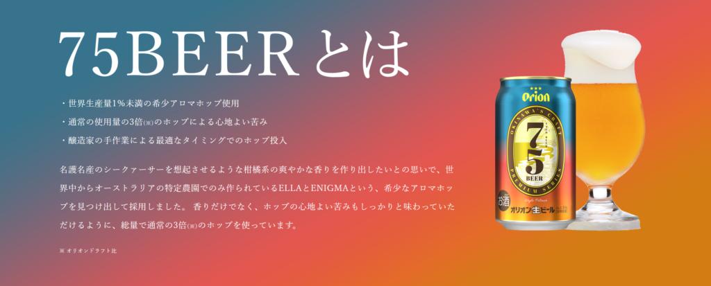 オリオンビール(75beer)_イメージ1