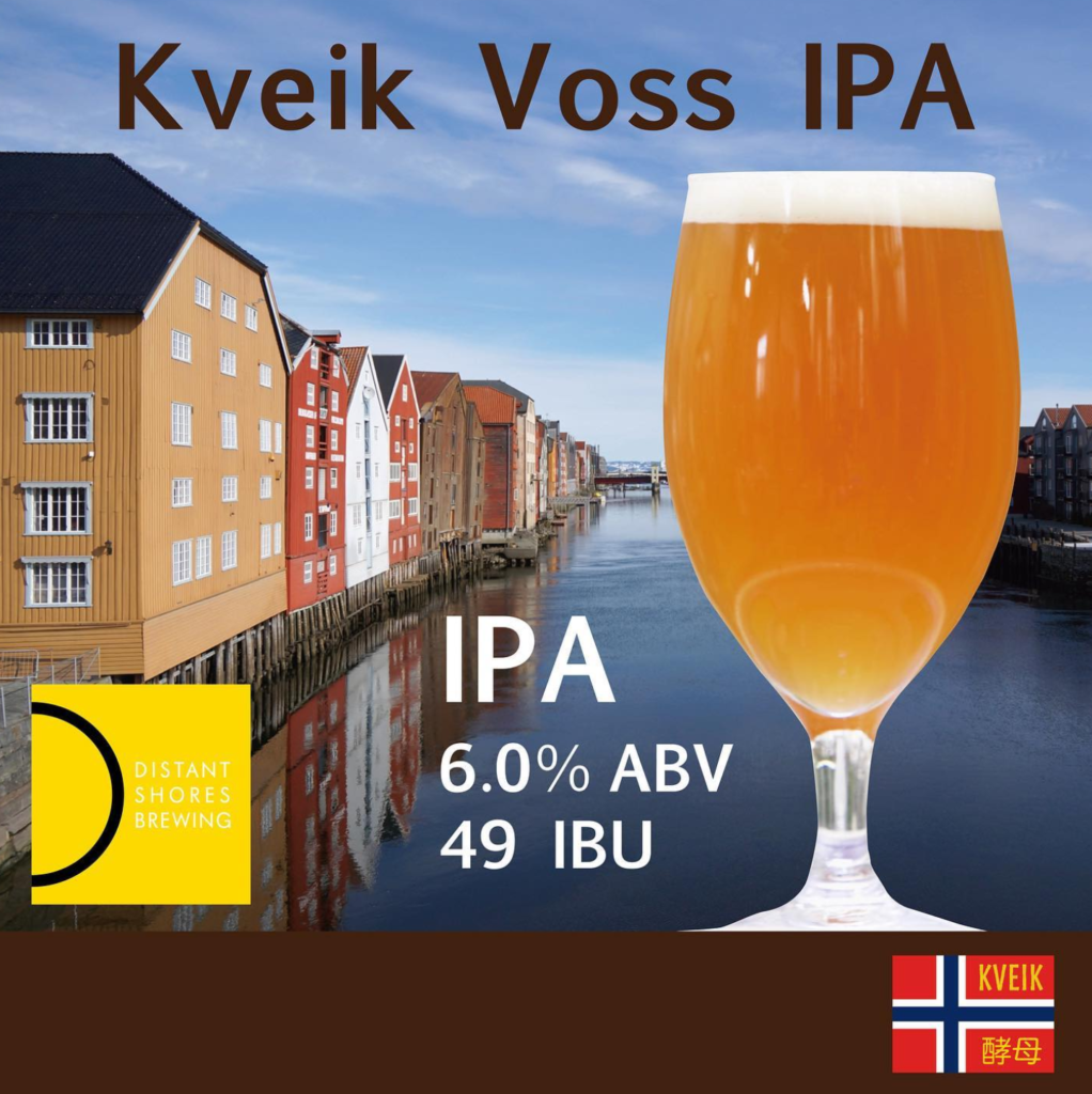 Distant Shores Brewing(Kveik Voss IPA)_イメージ1