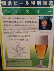 鎌倉ビール(ピルスナー)_POP01
