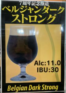 ロコビア(Belgian Dark Strong Ale)_POP01