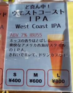 南横浜ビール研究所(ど真ん中!ウエストコーストIPA)_POP01