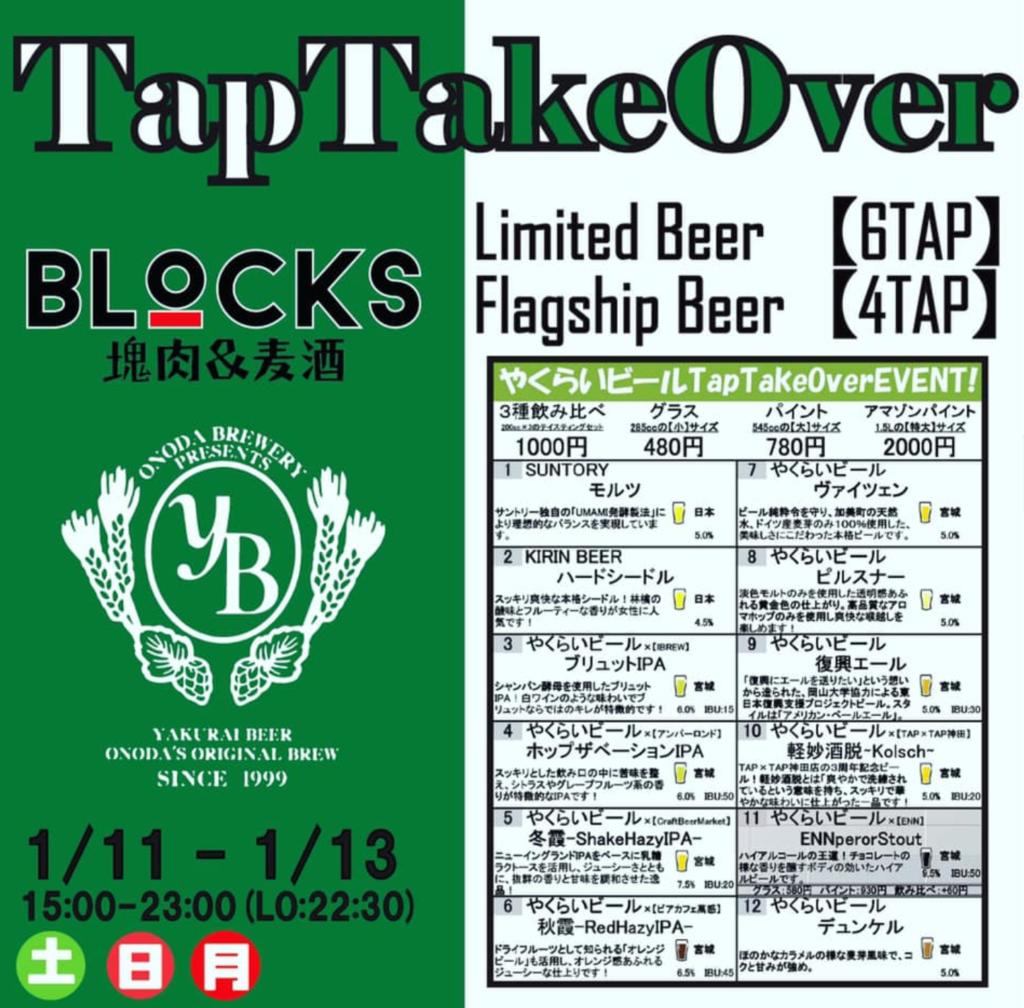 BLOCKSやくらいビール(タップテイクオーバー)
