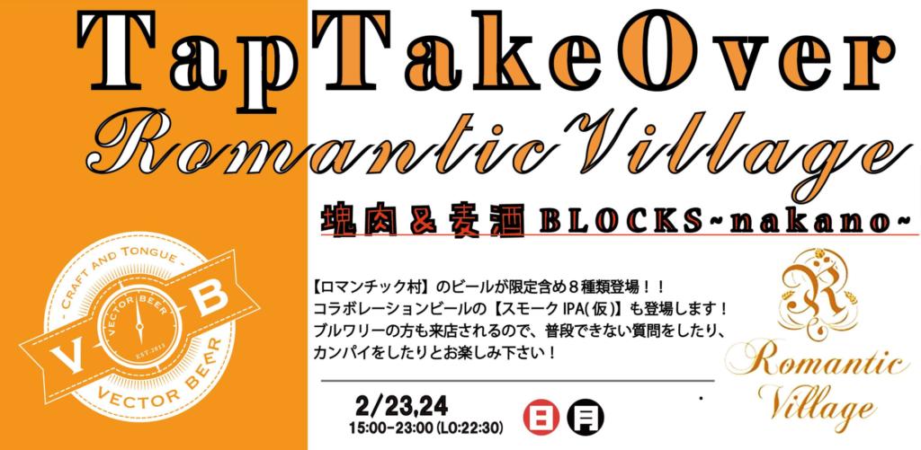 BLOCKS×ろまんちっく村クラフトブルワリー(タップテイクオーバー)