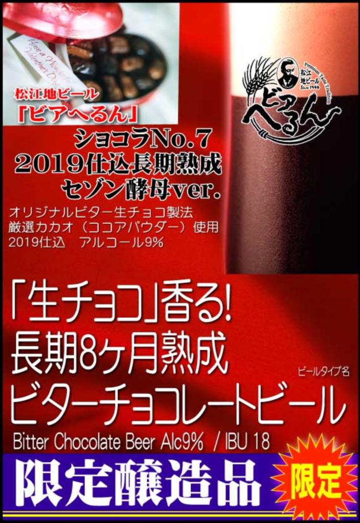 ビアへるん(ショコラ No.7 2019ver.)_イメージ2