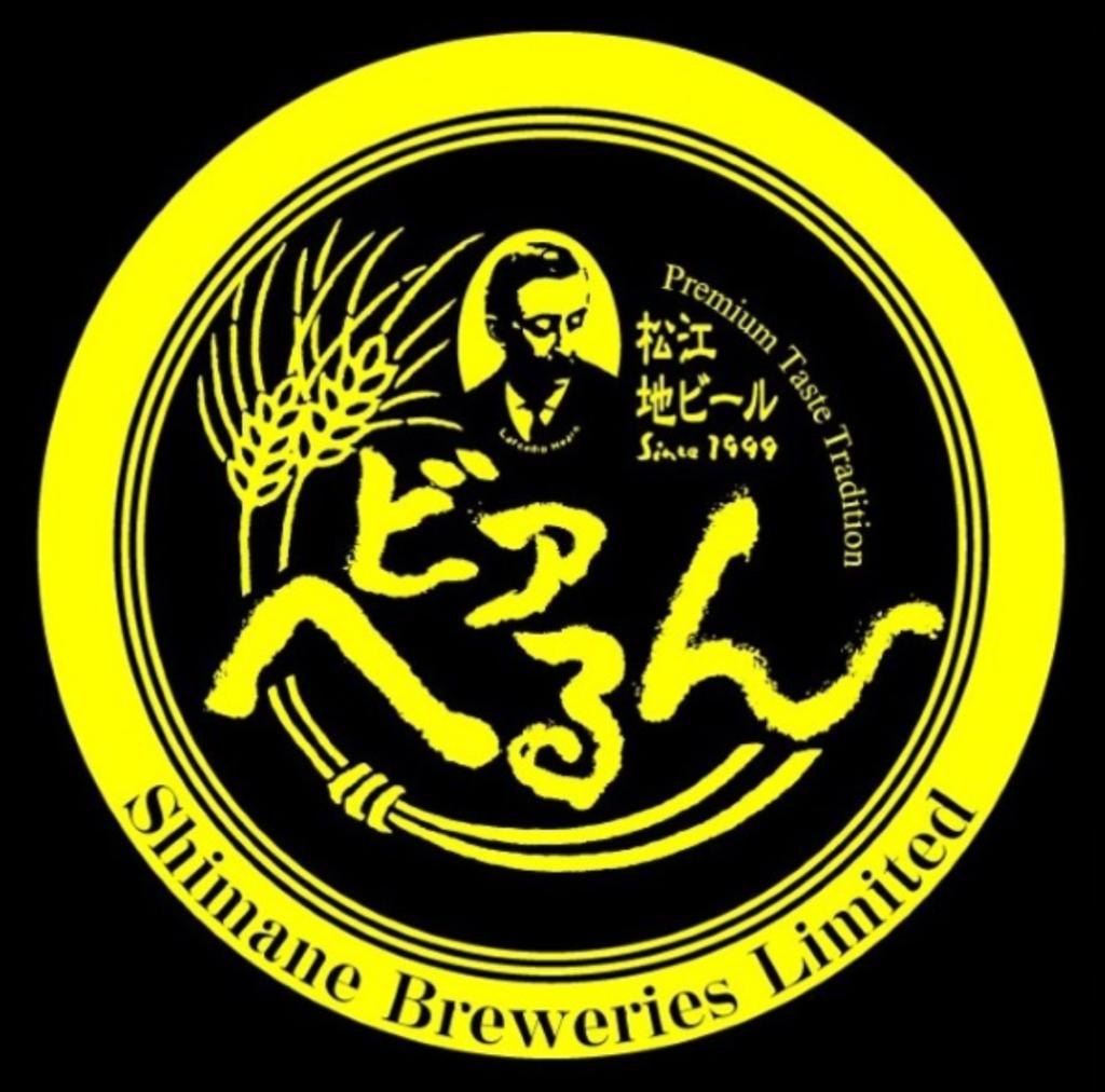 ビアへるん(ロゴ1)